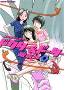ドクター&ドーター 4(サンデーGXコミックス)