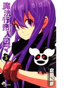 魔法行商人ロマ 5(少年サンデーコミックス)