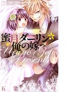蜜月ダーリン☆俺の嫁っ!(フラワーコミックス)