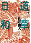 道草日和(ビッグコミックススペシャル)