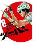 ツール! 8(少年サンデーコミックス)