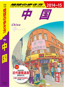 地球の歩き方 D01 中国 2014-2015