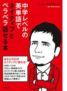 【音声付改訂版】中学レベルの英単語でネイティブとペラペラ話せる本!