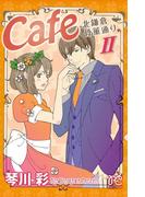 Cafe北鎌倉骨董通り 2(プリンセスコミックス プチプリ)