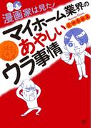 漫画家は見た! マイホーム業界のあやしいウラ事情(Akita Essay Collection)