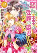 恋する王子と受難の姫君 2(B'sLOG COMICS)