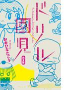 ドリル園児 完全版(ビームコミックス)