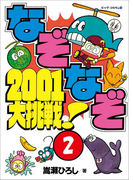 なぞなぞ2001大挑戦! 第2巻(コロタン・なぞなぞ)