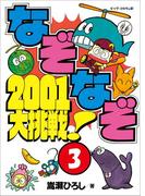なぞなぞ2001大挑戦! 第3巻(コロタン・なぞなぞ)