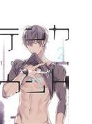 テンカウント 2 (ディアプラスコミックス)