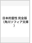 日本的霊性 完全版