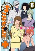 ストレンジ・プラス 15(ZERO-SUMコミックス)
