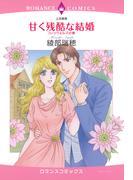 甘く残酷な結婚 コッツウォルズの春(1)(ロマンスコミックス)