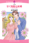 甘く残酷な結婚 コッツウォルズの春(6)(ロマンスコミックス)