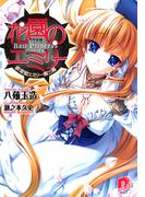 花園のエミリー 鉄球姫エミリー第三幕(集英社スーパーダッシュ文庫)