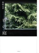 春の庭(文春e-book)