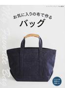 お気に入りの布で作るバッグ