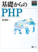 基礎からのPHP(基礎からシリーズ)