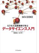 ビジネス活用事例で学ぶ データサイエンス入門