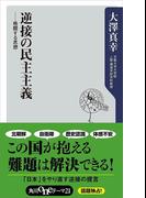逆接の民主主義 ――格闘する思想(角川oneテーマ21)