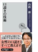 口説きの技術(角川oneテーマ21)