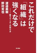 これだけで「組織」は強くなる 戦うリーダーの作り方(角川書店単行本)