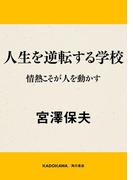 【期間限定50%OFF】人生を逆転する学校 情熱こそが人を動かす(角川書店単行本)