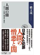 人間の闇 日本人と犯罪<猟奇殺人事件>(角川oneテーマ21)