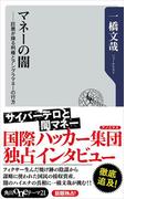 マネーの闇 巨悪が操る利権とアングラマネーの行方(角川oneテーマ21)