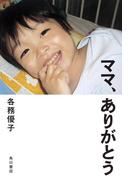 ママ、ありがとう(角川書店単行本)