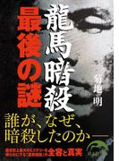 龍馬暗殺 最後の謎(新人物文庫)