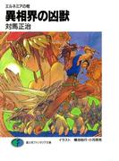 エルネミアの棺 異相界の凶獣(富士見ファンタジア文庫)