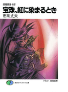 退魔師鬼十郎 宝珠、紅に染まるとき(富士見ファンタジア文庫)