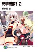 天華無敵!2(富士見ファンタジア文庫)