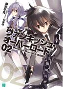 ヴァンキッシュ・オーバーロード 02 勇者騒乱(MF文庫J)