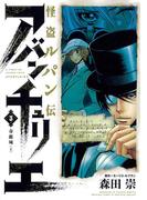 怪盗ルパン伝 アバンチュリエ3(ヒーローズコミックス)(ヒーローズコミックス)