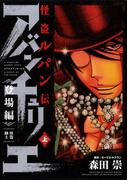 怪盗ルパン伝 アバンチュリエ 登場編 上(ヒーローズコミックス)(ヒーローズコミックス)