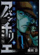怪盗ルパン伝 アバンチュリエ 登場編 下(ヒーローズコミックス)(ヒーローズコミックス)