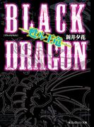 BLACK DRAGON ―甦ル王竜―(魔法のiらんど文庫)