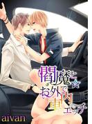 閻魔とお外で☆車内エッチ(BL☆美少年ブック)