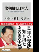 北朝鮮と日本人 金正恩体制とどう向き合うか(角川oneテーマ21)