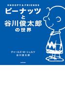 ピーナッツと谷川俊太郎の世界 SNOOPY&FRIENDS(角川書店単行本)