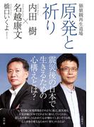 価値観再生道場 原発と祈り(ダ・ヴィンチブックス)