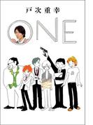 ONE(ダ・ヴィンチブックス)