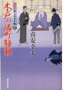 木戸の隣町騒動 大江戸番太郎事件帳(特選時代小説)