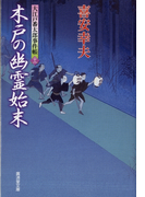 木戸の幽霊始末 大江戸番太郎事件帳(特選時代小説)