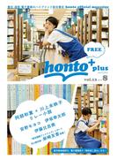 [無料]honto+(ホントプラス)vol.12 2014年8月号