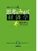 NHKラジオビジネス塾 思考をみがく経済学