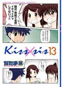 Kiss×sis 弟にキスしちゃダメですか?(13)