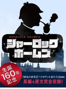シャーロック・ホームズ 英語版長編完全収録版